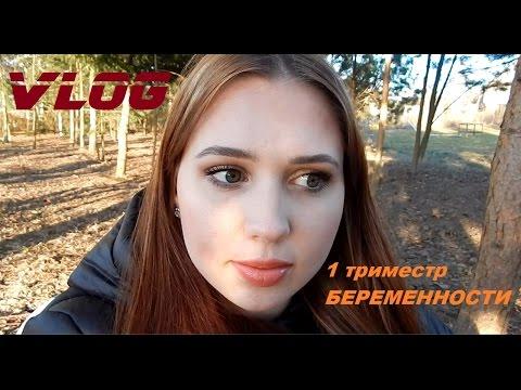 VLOG | 1 триместр беременности. Гемотома. Отслойка