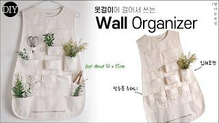 DIY 옷걸이 벽수납 포켓 |diy wall organ…