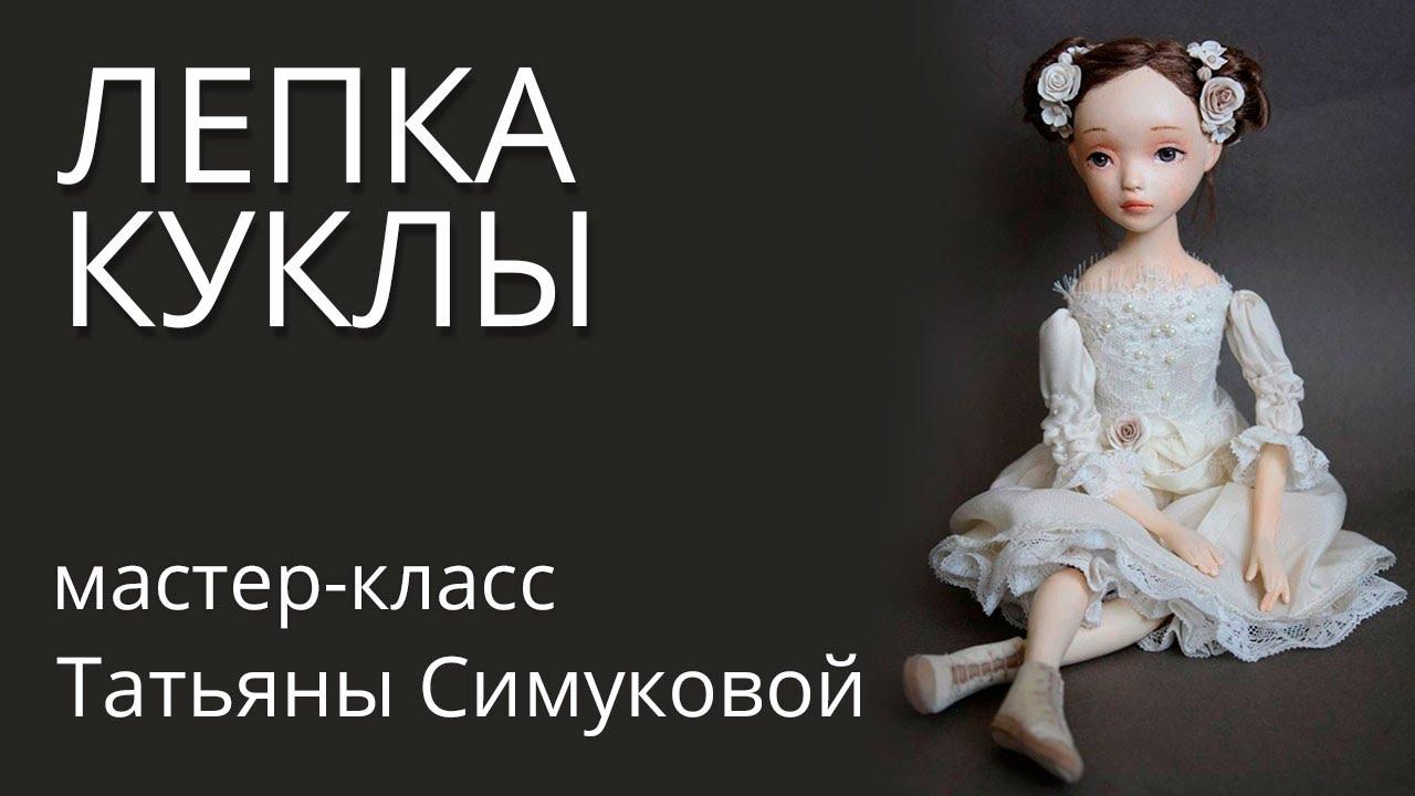 Лепка кукол мастер классы