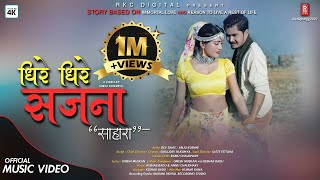 Superhit Tharu Song ll DHIRE DHIRE SAJANA ll Kesab Badu & Annu Chaudhary Ft.Devdaas/Anju Kushmi