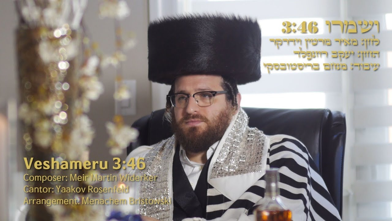 ושמרו - מרטין וידרקר - מארח את החזן יעקב רוזנפלד | V'shamru - Yaakov Rosenfeld - Martin Widerker