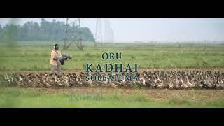 oru-kadhai-sollatuma---kaarkala-megham-teaser-vairamuthu-resul-pookutty
