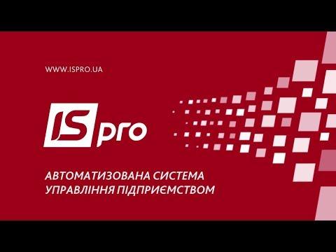 ISpro. Справка Форма 1 ДФ