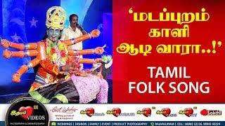 மடப்புறம் காளி ஆடி வாரா..! Best Tamil Nattupura Padal   Madapuram Kali Adi Vara Tamil Folk Song