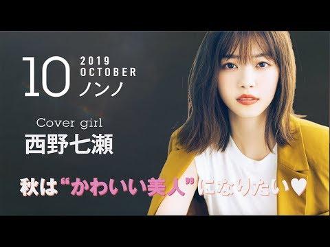 西野七瀬 ノンノ CM スチル画像。CM動画を再生できます。