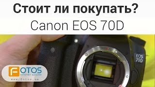 Обзор Canon EOS 70D(Цены, отзывы, характеристики: — Canon EOS 70D(W) 18-55mm IS http://fotos.ua/canon/eos-70d-w-18-55mm-is.html — Canon EOS 70D(W) 18-135mm IS ..., 2014-01-10T08:11:47.000Z)