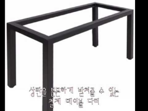 [노아디자인가구] 철제프레임으로 제작된 테이블다리 상부 ...