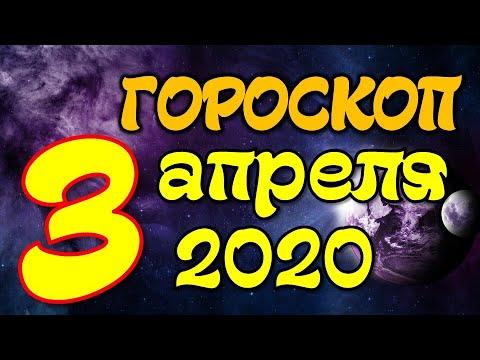 Гороскоп на завтра 3 апреля 2020 для всех знаков зодиака. Гороскоп на сегодня 3 апреля 2020 Астрора