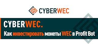 Как инвестировать монеты WEC в Profit Bot