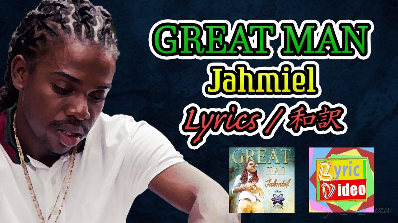 Download 【レゲエ和訳】Jahmiel - Great Man (Lyrics)