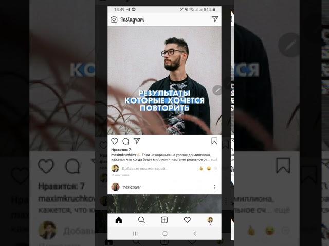 Как набирать подписчиков на профиль instagram (демонстрация)