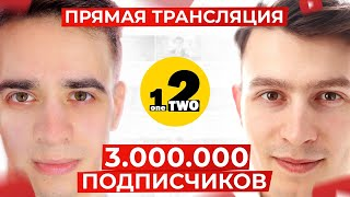 3.000.000 подписчиков на канале OneTwo!