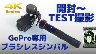 GoPro専用3軸ブラシレスジンバル開封【Zhiyun Z-ONE Pro】