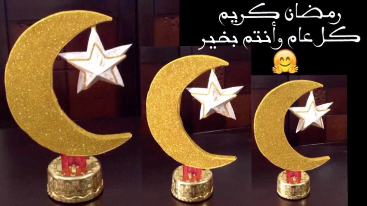 عمل زينة رمضان عمل هلال رمضان بالخطوات تحفة مع سوبر مونى Youtube
