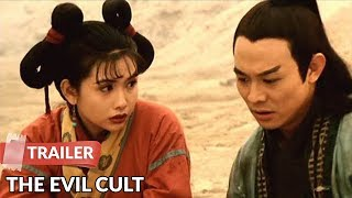 The Evil Cult 1993 Trailer | Jet Li | Kung Fu Master