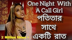 One Night Stand With A Call Girl|New Bengali Short Film|FFF