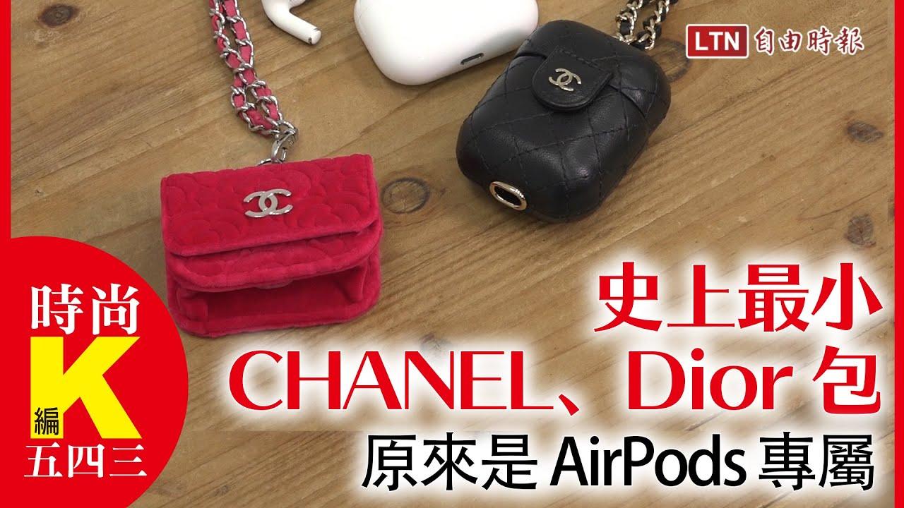 K編五四三》超迷你 CHANEL、史上最小 Dior...萌翻天 AirPods 包集合!