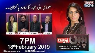 Pas e Parda | 18-February-2019 | Saudi Crown Prince | Pakistan