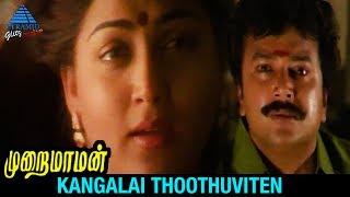 Murai Maman Movie Songs | Kangalai Thoothuviten Video Song | Jayaram | Kushboo | Pyramid Glitz Music