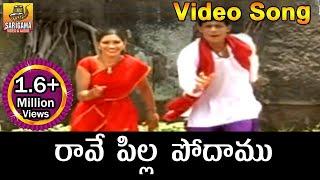 Rave Pilla Podamu o Muddu Maradalo || Telangana Folk songs || Pillo Manjula