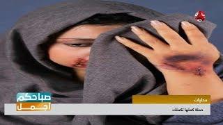 كملها تكملك .. حملة يمنية توعوية على التعاون بين الزوج والزوجة | صباحكم اجمل