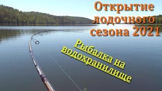 Открытие лодочного сезона 2021 Рыбалка на водохранилище Рыбалка в Иркутске