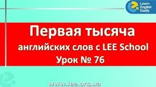 Курсы английского в Киеве, видеоурок из серии