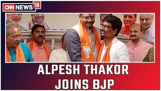 Ex Gujarat Congress MLA Alpesh Thakor Jumps Ship To Join BJP   Breaking