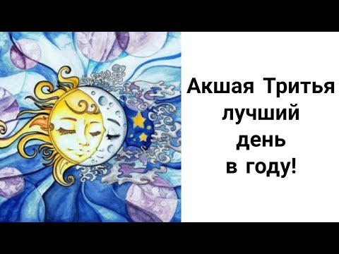 Самый Счастливый День Года Акшая Тритья! Все Загаданное Сбудется! 26 Апреля 2020 года!