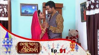 Bohu Amara Sridevi (Sister Sridevi) | Full Ep 91 | 14th Jan 2019 | Odia Comedy Serial - Tarang TV