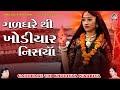 Gadh Dhare Thi Maji Nisariya || Bhinjay Gharchodu Bhinjay Chundadi || Khodiyar Maa Super Hit Garba video