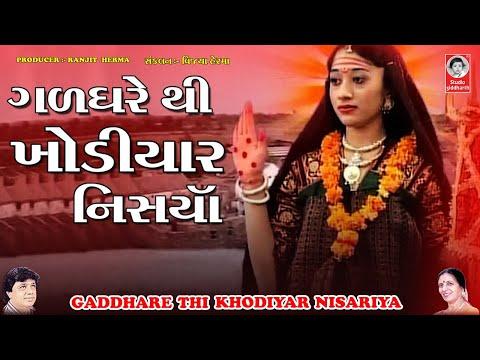 ગળધરે થી ખોડિયાર નિસારીયા - વીડિયો||Gadh Dhare Thi Maji Nisariya