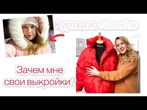 Зачем мне свои выкройки? Куртка из Newchic |TIM_hm|