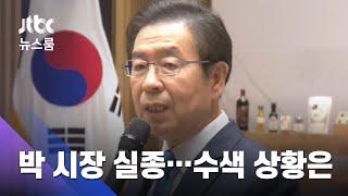 박 시장, 오전 11시 와룡공원 인근서 포착…수색 상황은 / JTBC 뉴스룸