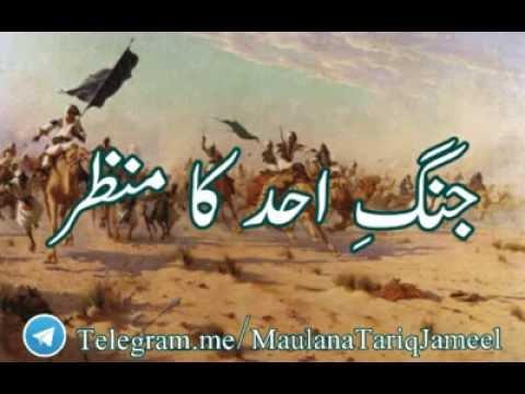 Ghazwa e Ohad Ka Manzar (Urdu + English Subtitles)