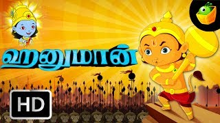 Hanuman Full Movie In Tamil (HD) - Compilation of Cartoon/Animated Stories For Kids