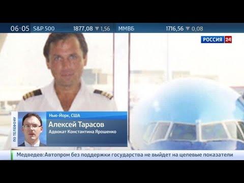 Летчику Ярошенко предстоит встреча с представителями генконсульства России в США