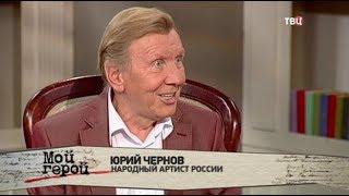 Юрий Чернов. Мой герой