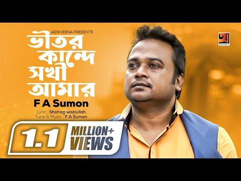 Vitor Kande Sokhi Amar | by F A Sumon | Album Shokhi Re | Lyrical Video | ☢☢ EXCLUSIVE ☢☢