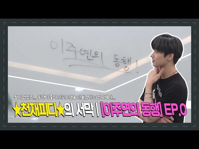 ⭐️천재피디⭐️의 서막 | [이주연의 동행] EP.0