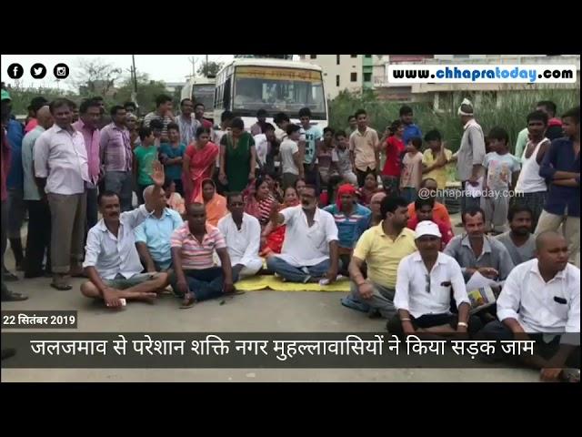जलजमाव से त्रस्त शक्ति नगर मुहल्लावासियों का टूटा सब्र, सड़क जाम कर किया प्रदर्शन