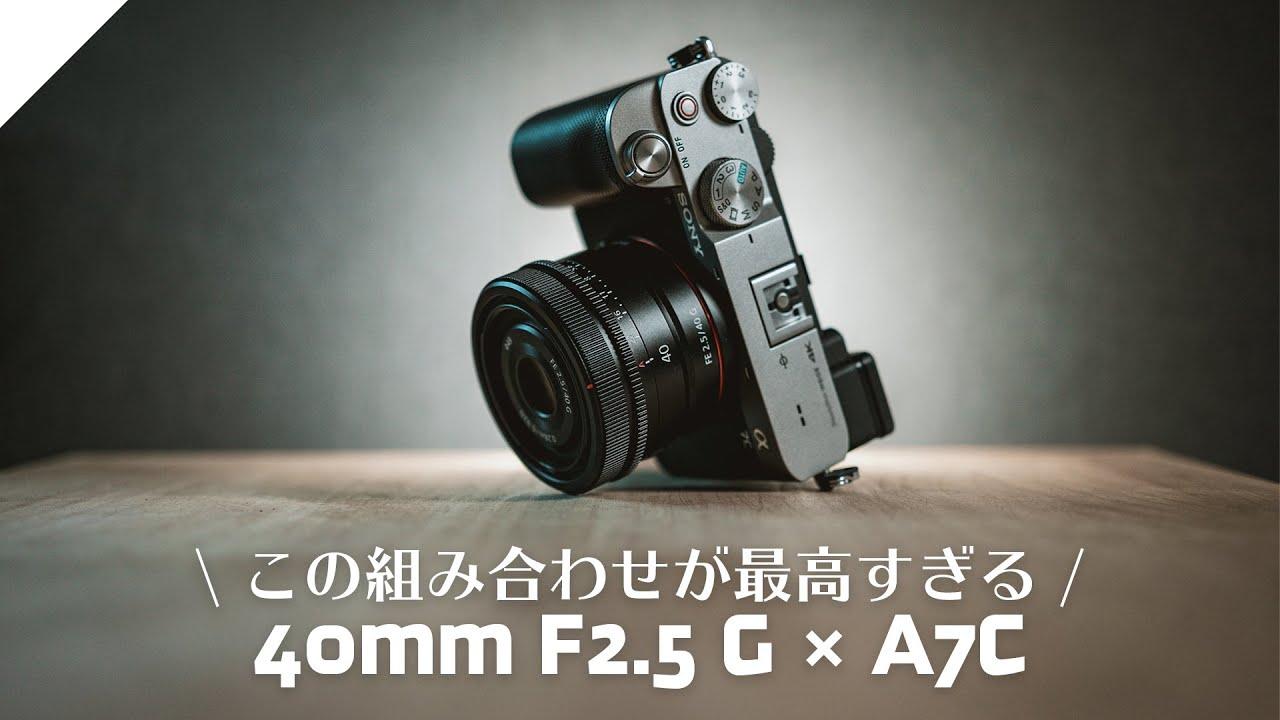 40mm F2.5 Gがコンパクトで写りが良い!α7Cとの組み合わせが最高すぎる!