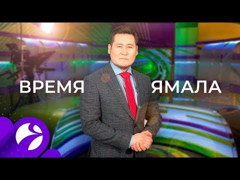 Время Ямала. Выпуск 15:00 от 10.02.2020