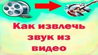 Как извлечь звук из видео(В этом видео вы узнаете как извлечь звук из видео! Ссылка на этот КЛАССНЫЙ САЙТ http://online-audio-converter.com/ru/ 0:31 Нажи..., 2014-01-29T07:51:02.000Z)