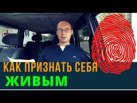 Как признать себя живым    Возрождённый СССР Сегодня