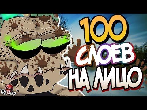видео: 100 СЛОЕВ ГОВНА НА ЛИЦЕ | Дота 2  - underlord Лучшая связка (С Мисисипи)