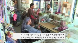 صلاح عوض معاق يمني يكتب قصة نجاحه