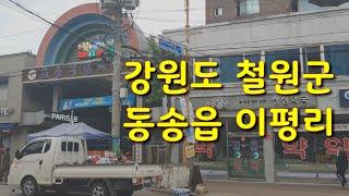 걸어봅니다 강원도 철원군 동송읍 이평로 123번길 시골…