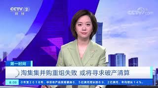 《第一时间》 20191210 2/2  CCTV财经