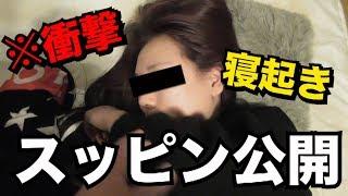 【ドッキリ】寝起きドッキリしたら女のスッピンやばすぎたwww